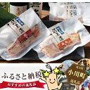 【ふるさと納税】No.004 酒蔵漬(豚肉3枚、鮭2枚) 計...