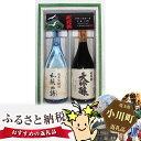 【ふるさと納税】No.011 大吟醸・純米吟醸詰合せ(M-2...