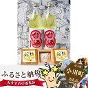【ふるさと納税】No.013 晴雲の酒蔵スイーツセット(A)...