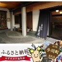 【ふるさと納税】No.014 酒蔵レストラン「自然処『玉井屋』」ペア御食事券