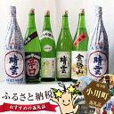 【ふるさと納税】No.022 晴雲 おがわの地酒飲み比べセッ...