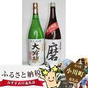 【ふるさと納税】No.023 大吟醸・純米吟醸詰合せ(M-4...