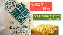【ふるさと納税】[令和2年新米]埼玉県比企郡吉見町産 コシヒカリ 【玄米】 10kg