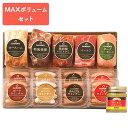 【ふるさと納税】MAXボリュームセット 【お肉・豚肉・燻製・...