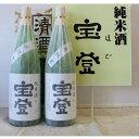 【ふるさと納税】オリジナル純米酒宝登1.8リットル×2本セット【1200459】