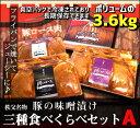 【ふるさと納税】秩父名産「豚ロース味噌漬け」 三種食べくらべ...