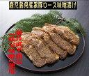 【ふるさと納税】秩父名産「豚の味噌漬け」 鹿児島県産黒豚ロース肉600g 行列のできる人気店の味