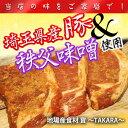【ふるさと納税】秩父名産「豚の味噌漬け」 埼玉県産豚ロース肉1,500g 行列のできる人気店の味