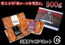 【ふるさと納税】秩父名物「豚の味噌漬け」食べくらべセットC(...