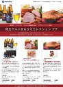 【ふるさと納税】埼玉グルメまるひろセレクションプチ(長瀞町)※離島にはお届けできません。...