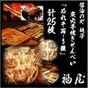 【ふるさと納税】醤油の町「銚子・福屋」の炭火焼手焼きせんべい 詰め合わせ ぬれ千両「3種」計5袋25枚(ぬれせんべい)
