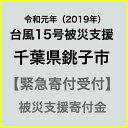 【ふるさと納税】【令和元年 台風15号災害支援緊急寄附受付】銚子市災害応援寄附金(返礼品はありません)