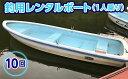 【ふるさと納税】君津市亀山湖 釣用レンタルボート(1人乗り)共通利用券【10回】