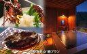 【ふるさと納税】旅館かわな伊勢海老or鮑プラン(金目鯛姿煮付き)ペア券