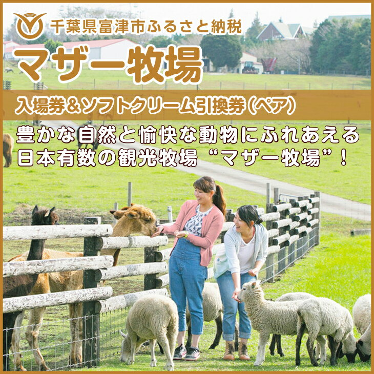 【ふるさと納税】☆マザー牧場 入場券&ソフトクリーム引換券(ペア)