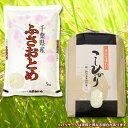 【ふるさと納税】☆30年千葉県産「ふさおとめ&コシヒカリ」食...