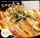 【ふるさと納税】◇富津名物!ベテラン漁師が獲った「江戸前穴子...
