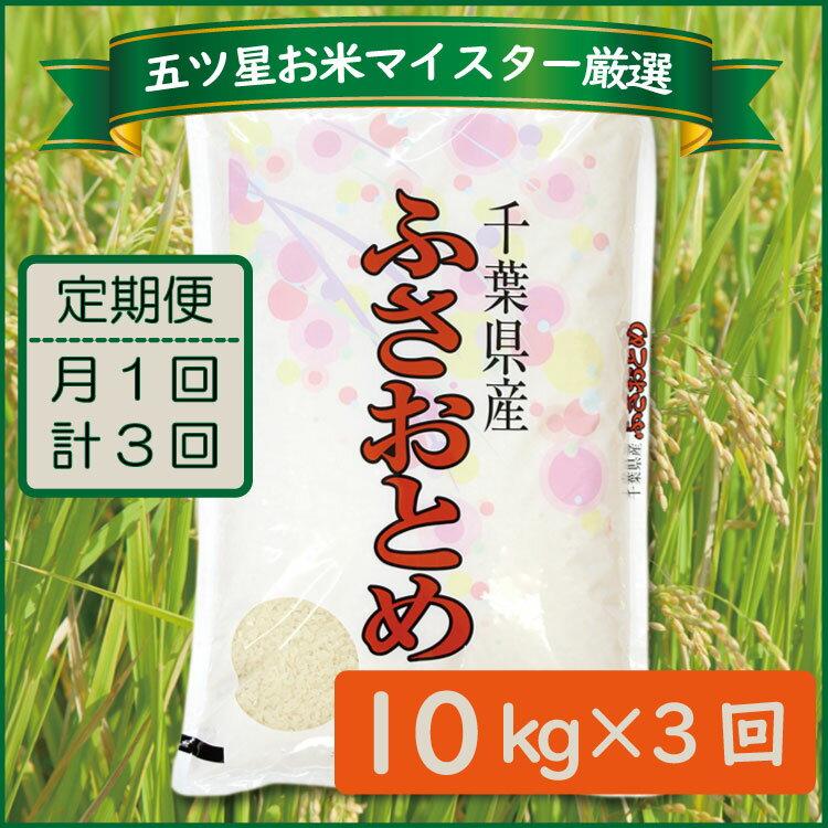 【ふるさと納税】◇【定期便3ヶ月】30年産「ふさおとめ」10kg(精米)