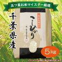 【ふるさと納税】◇平成30年 千葉県産「コシヒカリ」5kg(...