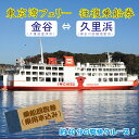 【ふるさと納税】◇東京湾フェリー 乗船回数券(乗用車込)