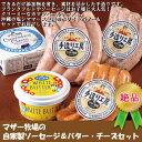 【ふるさと納税】◇マザー牧場 自家製ソーセージ&バター・チーズセット