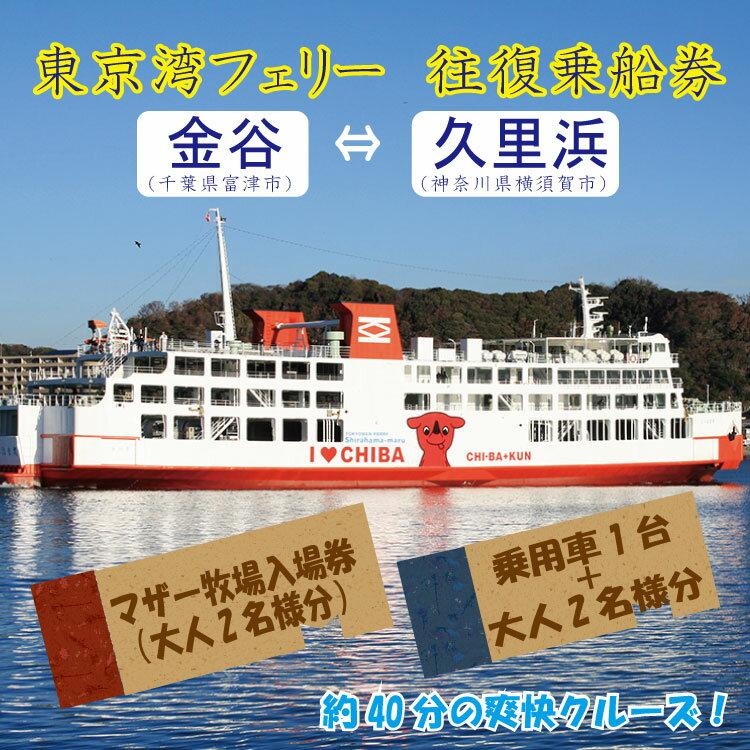 【ふるさと納税】◇東京湾フェリー×マザー牧場セット券(ペア・乗用車込)