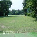 【ふるさと納税】ゴルフプレー券 平日2回 白井ゴルフ林間ショ...