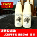 5651-0648【ふるさと納税】近藤牧場のノンホモ牛乳 9...
