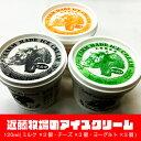 【ふるさと納税】近藤牧場のアイスクリーム(ミルク・チーズ・ヨ...