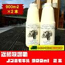 5651-0657【ふるさと納税】近藤牧場のノンホモ牛乳 9...