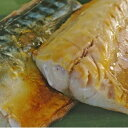 【ふるさと納税】骨取り塩さば 切身1.5kg(500g×3袋...