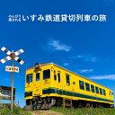 【ふるさと納税】 貸切列車 いすみ鉄道 送料無料
