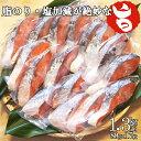 【ふるさと納税】 鮭 切り身 冷凍 1kg超 1360g 真...