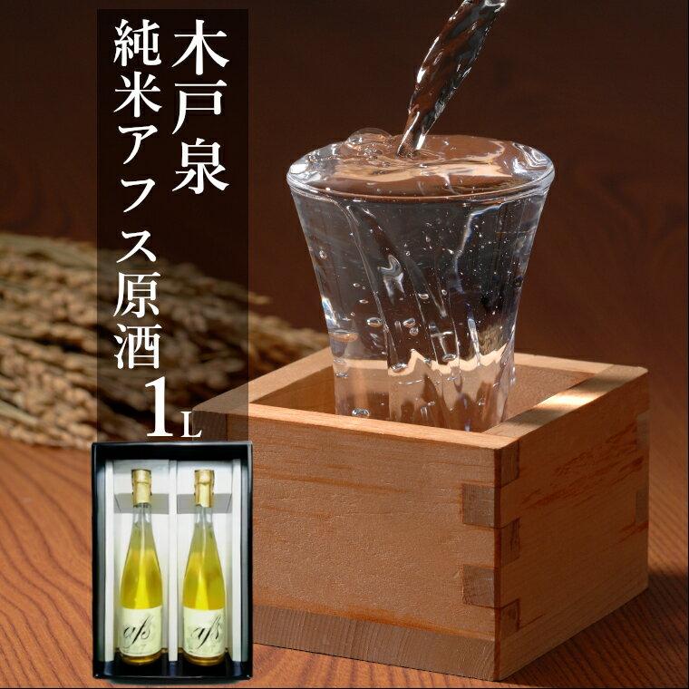 ふるさと納税日本酒原酒1L1000ml木戸泉アフス