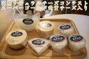 【ふるさと納税】A822 国際チーズコンテスト最高賞チーズ入り!高秀牧場のこだわりチーズセット