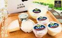 【ふるさと納税】 チーズ 詰め合わせ 高秀牧場 送料無料 世...