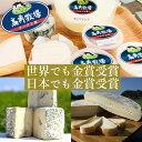 【ふるさと納税】 チーズ 詰め合わせ 高秀牧場 送料無料 世界最高賞 金賞 銀賞 ブルーチーズ フロ