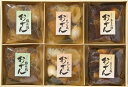 【ふるさと納税】10-20 (株)紀文食品 おでん食べくらべセット(3種類×2)※11月~12月に順次発送予定