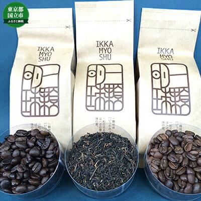 ふるさと納税オリジナルブレンド珈琲(中挽)・紅茶詰め合わせ飲料類・コーヒー・珈琲・紅茶・セット