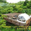 【ふるさと納税】ドームテントグランピング6万円分ギフト券※着日指定送不可