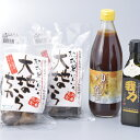 【ふるさと納税】相模原市産の調味料等詰め合わせ<こだわり3種...