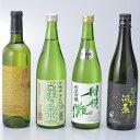 【ふるさと納税】相模原市の地酒・ワイン4点セット