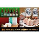 【ふるさと納税】鎌倉ビール・鎌倉稲村亭コラボ 乾杯セット |