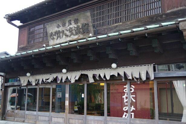 【ふるさと納税】小田原まち歩き 招待券(2名様分)・城下町・宿場町を訪ねて