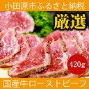【ふるさと納税】ローストビーフ 420g レホール (西洋わさび)・ソース付き 【 牛肉 国産 神奈川県 小田原市 】