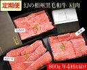 【ふるさと納税】牛肉 定期便 4回 幻の相州黒毛和牛肩肉 8...
