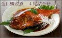 【ふるさと納税】小田原漁港が見える鮑屋工場でつくった金目鯛姿...