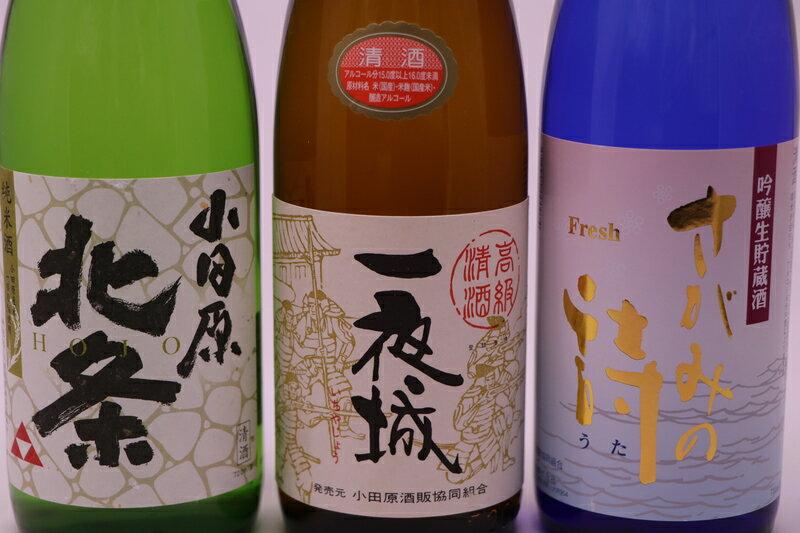 ふるさと納税厳選城下町小田原の日本酒3本セット
