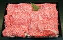 【ふるさと納税】B幻の相州黒毛和牛肩ロースすき焼き用1.1kg