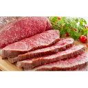 【ふるさと納税】最高級黒毛和牛の究極ローストビーフ 【牛肉/...